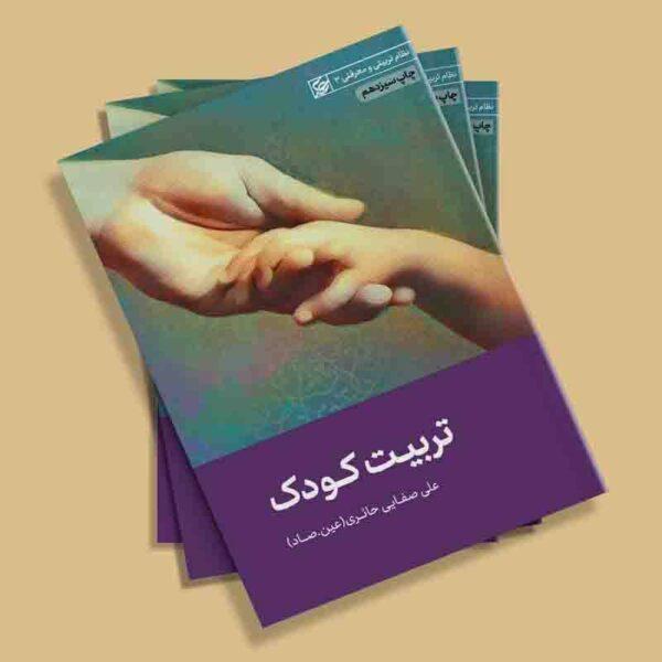 تربیت کودک - استاد علی صفایی حائری