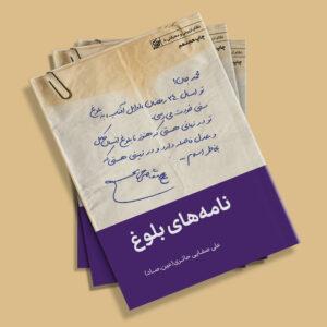 نامه های بلوغ - استاد علی صفایی حائری