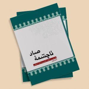 تا چشمه صاد- سید عبدالمجید فلسفیان