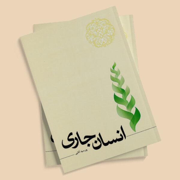 انسان جاری- مسعود پورسید آقایی