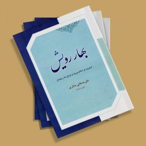 بهار رویش - استاد علی صفایی حائری (عین صاد)
