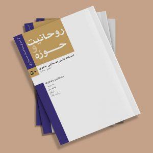 حوزه و روحانیت - استاد علی صفایی حائری (عین صاد)