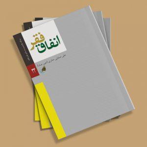 انفاق فقر - استاد علی صفایی حائری (عین صاد)