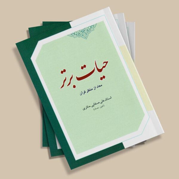 حیات برتر (معاد از منظر قرآن) - استاد علی صفایی حائری (عین صاد)