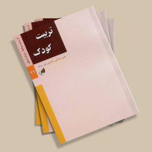 تربیت کودک - استاد علی صفایی حائری (عین صاد)