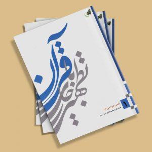 تطهیر با جاری قرآن 1 - استاد علی صفایی حائری (عین صاد)