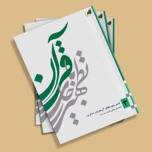 تطهیر با جاری قرآن - تفسیر سورههای ال عمران، مدثر و ... - استاد علی صفایی حائری (عین صاد)