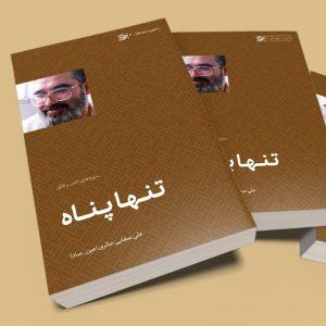 تنها پناه - سوره های ناس و فلق - استاد علی صفایی حائری (عین صاد)