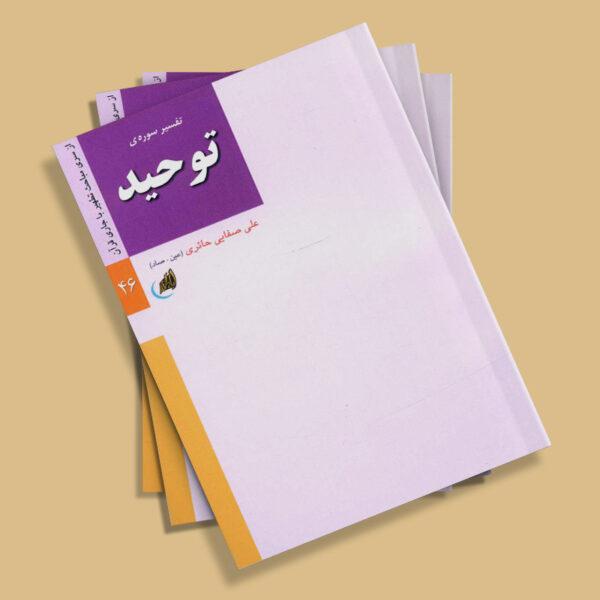 تفسیر سورهی توحید - استاد علی صفایی حائری (عین صاد)
