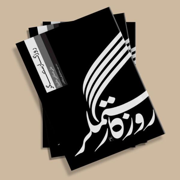 روزگار ستمگر - استاد علی صفایی حائری (عین صاد)