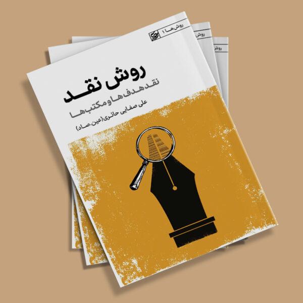 روش نقد جلد 1 - استاد علی صفایی حائری (عین صاد)