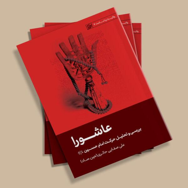 عاشورا - استاد علی صفایی حائری (عین صاد)