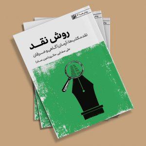 روش نقد جلد 3 - استاد علی صفایی حائری (عین صاد)