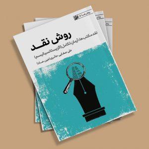 روش نقد جلد 5 - استاد علی صفایی حائری (عین صاد)