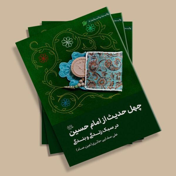 چهل حدیث از امام حسین علیه السلام - استاد علی صفایی حائری (عین صاد)