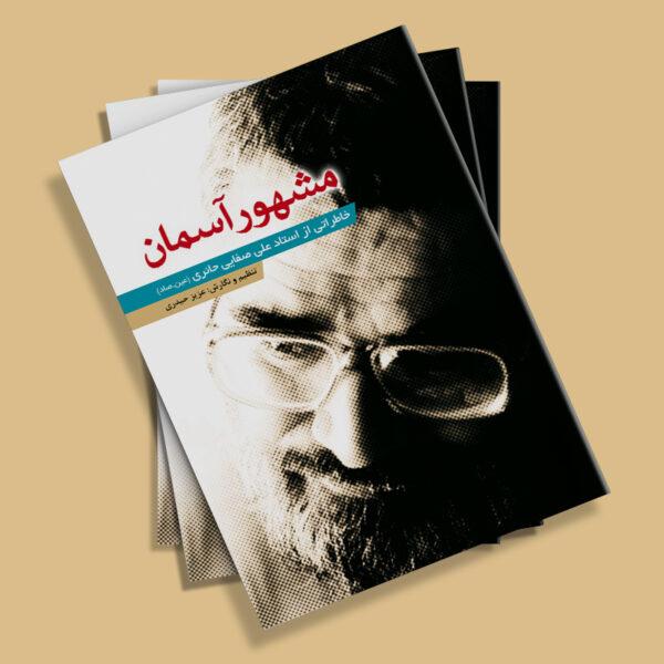 مشهور آسمان (خاطراتی از استاد علی صفایی حائری) - عزیز حیدری