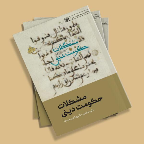 مشکلات حکومت دینی - استاد علی صفایی حائری