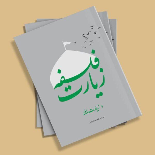 کتاب فلسفه زیارت - سید عبدالمجید فلسفیان