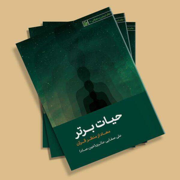 حیات برتر - استاد علی صفایی حائری