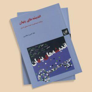 اندیشه های پنهان - علاءالدین اسکندری