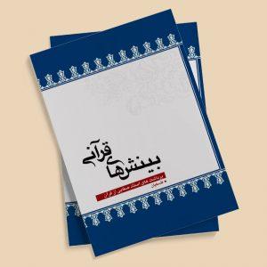 بینش های قرآنی (برداشت های استاد صفایی از قرآن) - استاد علی صفایی حائری (عین صاد)