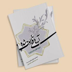 آیه های تلاوت شده (سوره های حمد و بقره) - استاد علی صفایی حائری (عین صاد)