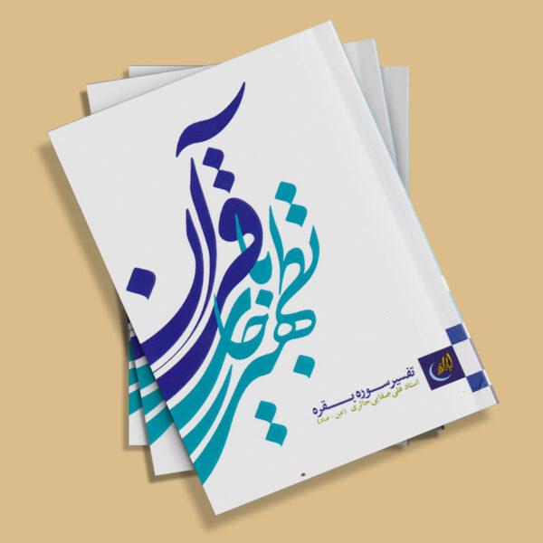 تطهیر با جاری قرآن - تفسیر سوره بقره - استاد علی صفایی حائری (عین صاد)