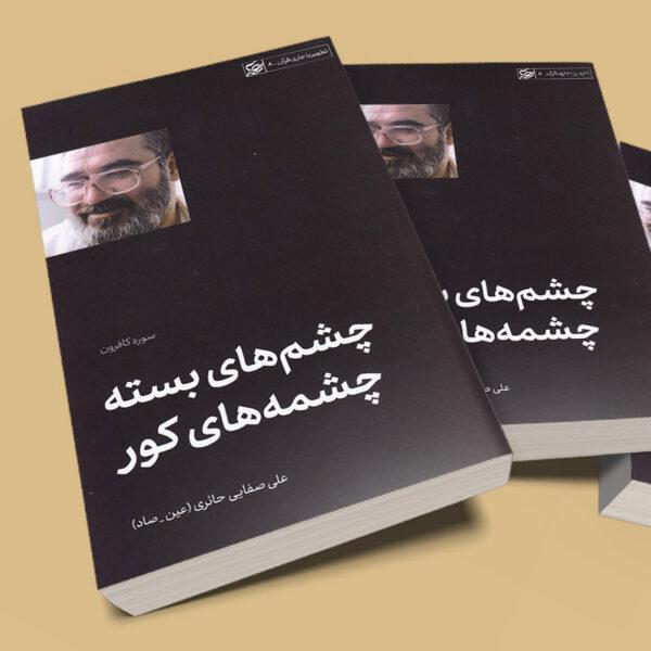 چشمهای بسته چشم های کور (سوره کافرون) - استاد علی صفایی حائری (عین صاد)