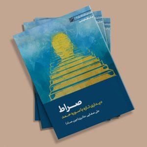 صراط - استاد علی صفایی حائری (عین صاد)