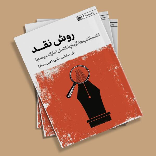 روش نقد جلد 4 - استاد علی صفایی حائری (عین صاد)