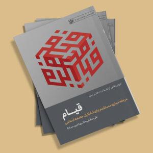 درسهایی از انقلاب؛ دفتر سوم: قیام (مرحله مبارزه مستقیم برای تشکیل جامعه اسلامی) - استاد علی صفایی حائری