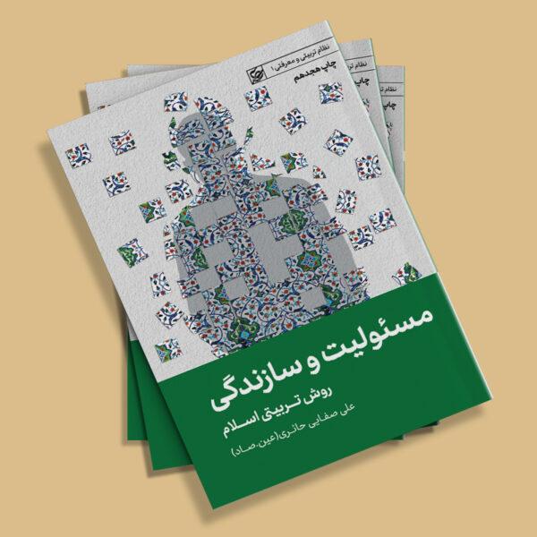 مسئولیت و سازندگی - استاد علی صفایی حائری