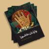 وارثان عاشورا - استاد علی صفایی حائری