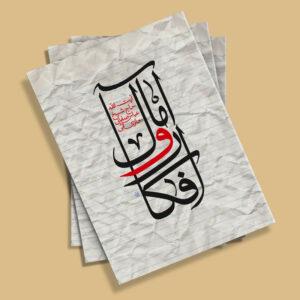 افکار و آمال - آیت الله عباس صفایی حائری